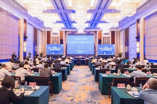 华能牵头成立中国电机工程学会海上风电技术专委会